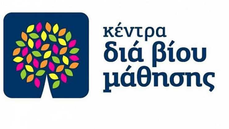 Θέσεις Εκπαιδευτών Ενηλίκων στα ΚΔΒΜ (νέα προκήρυξη)